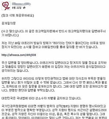 환씨 측이 아프리카TV에 항의하며 23일 페이스북에 올린 공개질의문.