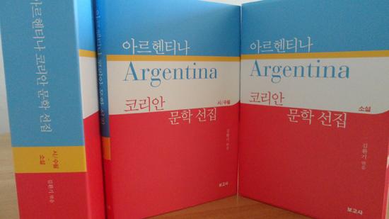 아르헨티나 코리안 문학 선집 한국에서 발간 된 아르헨티나 한인 문학선집 사진