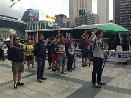 31일 오전 서울 중구 대한문 앞,  현대자동차 비정규직 정규직 전환을 위한 2차 희망버스에 참석하는 승객들이 출발에 앞서 구호를 외치고 있다.