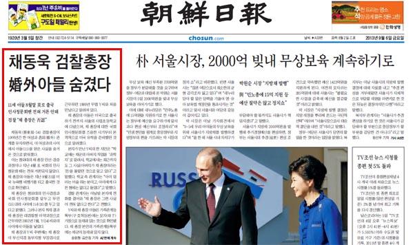 <조선일보>는 6일자에서 채동욱 검찰총장이 한 여성과 10여 년간 혼외관계를 유지하며 아들까지 낳았다고 보도했다.