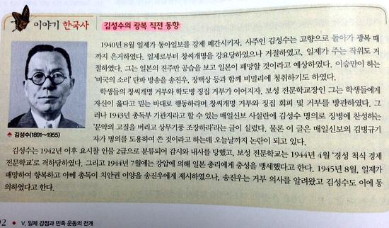 교학사 <한국사> 교과서에 실려 있는 김성수 관련 내용.