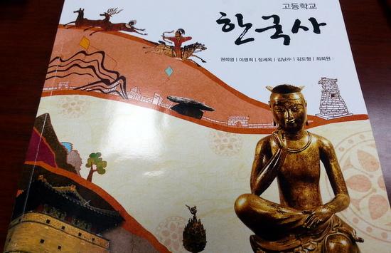 교학사의 <한국사> 교과서 표지.