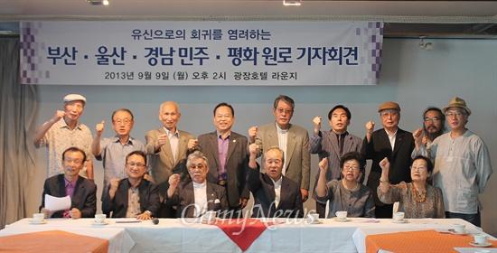 부산지역 민주·통일원로 35명은 9일 오후 동구 초량동에서 현시국의 유신회귀를 염려하는 부산·울산·경남지역 원로 구국선언을 발표했다.