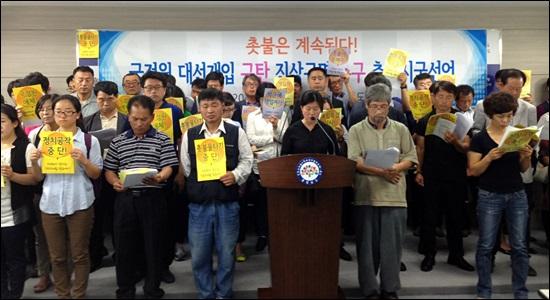 '국정원 선거개입 규탄 및 진상규명 촉구 충남시국회의(준)'가 9일 오전 11시 충남도청 브리핑실에서 기자회견을 열고 국정원의 선거개입을 규탄하고 있다.