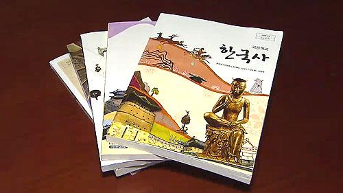 교학사에서 발행한 한국사 교과서 이번에 국사편찬위원회의 검정을 통과한 교학사 판 한국사 교과서