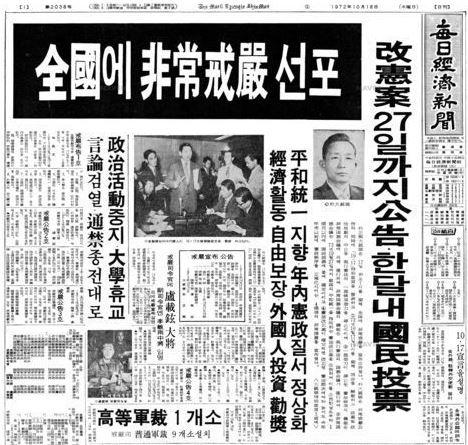 전국에 비상계엄 선포 10월 유신을 알리는 1972년 10월 18일 매일경제신문 1면