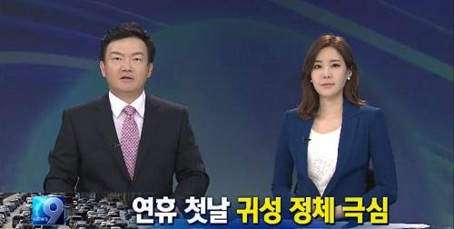 어제 KBS 뉴스9 첫 꼭지