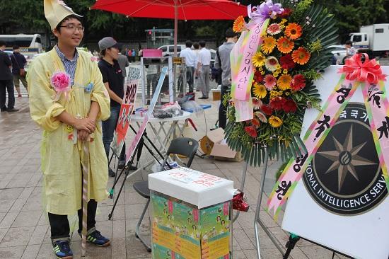 국정원 축 장례식
