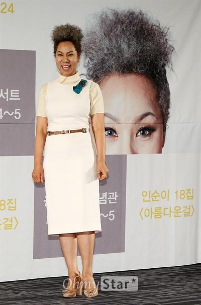 가수 인순이가 23일 오후 서울 세종문화회관 세종홀에서 가진 18집 발매 기념 콘서트 <삼삼오오> 제작발표회에서 환하게 웃으며 포토타임을 갖고 있다.