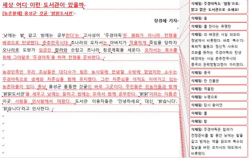 학생들이 제출한 기사와 칼럼은 이봉수 교수의 첨삭을 거친 뒤 피투성이로 변한다. '피투성이 첨삭'은 저널리즘스쿨 홈페이지에서도 볼 수 있다.