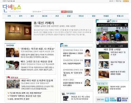 <단비뉴스> 메인 페이지.