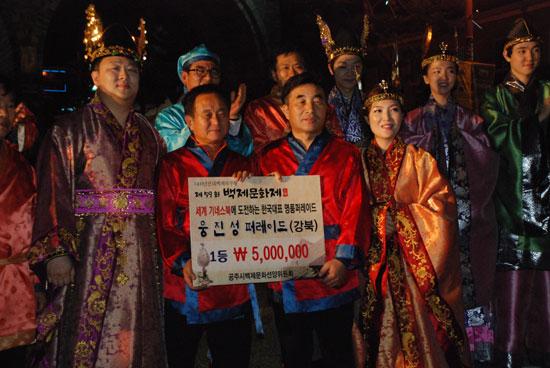 웅진성 퍼레이드에서 유구읍이 1등을 차지하여 500만 원의 상금을 받았다.