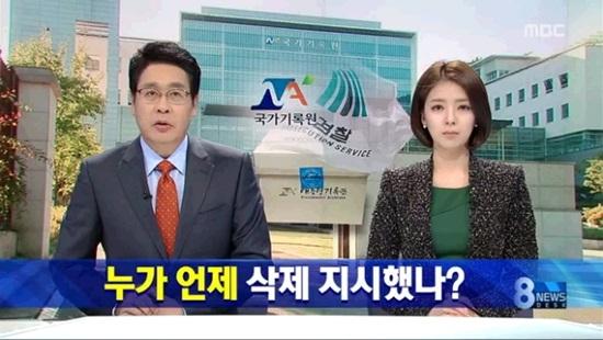MBC 화면 갈무리