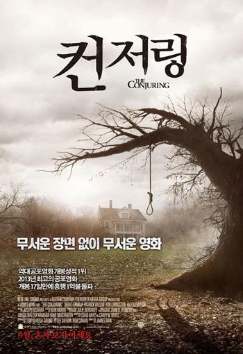 영화 <컨저링> 포스터
