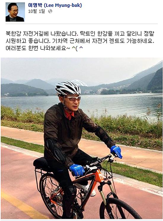 이명박 전 대통령이 페이스북에 올린 사진. 북한강 자전거 길을 달리고 있다.