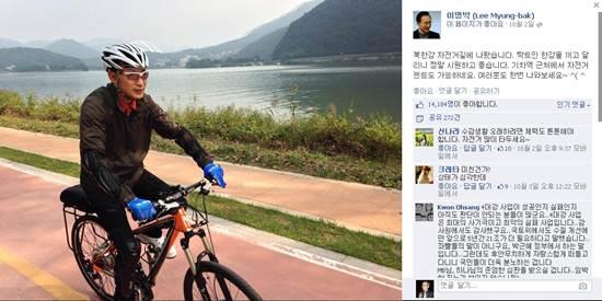 """4대강 자전거도로 중 하나인 북한강변에서 자전거 타는 이명박 전 대통령입니다. 이 전 대통령은 지난 2일 자신의 페이스북에 """"4대강 자전거도로가 시원하다, 한 번 나와보라""""는 글을 남겼습니다. 그런데 그 반응이 놀랍습니다. 이 전 대통령에게 """"정신차리라""""고 혼내는 댓글이 가득합니다."""