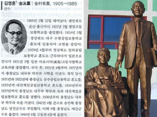 친일파 김영훈에 대한 친일인명사전(민족문제연구소) 내용과 영훈학원에 서 있는 김영훈 부부의 동상.