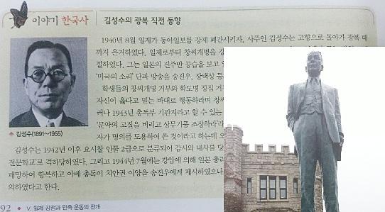 논란이 되고 있는 교학사 <한국사> 교과서의 김성수 설명 부분과 중앙고 본관 앞에 세워진 김성수 동상.