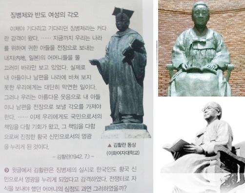 대한교과서에 김활란의 친일 행적과 동상, 상명대 설립자 배상명의 동상(오른쪽 위) 성신여대 설립자인 이숙종의 동상. (오른쪽 아래)