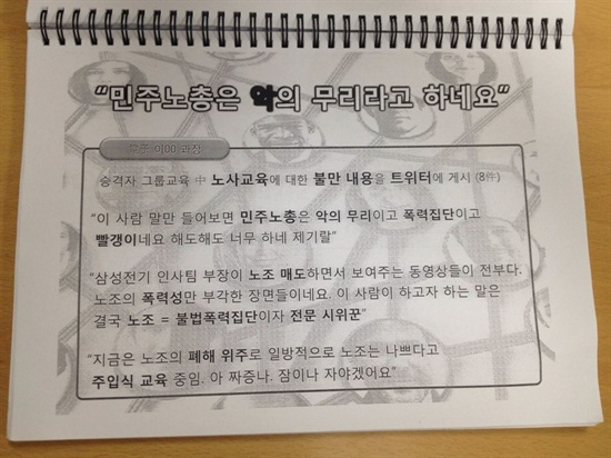 14일 심상정 정의당 의원이 공개한 '2012년 S그룹 노사전략' 문건