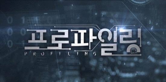 '프로파일링'과 '빅데이터' 기법을 활용한 프로그램 MBC <프로파일링>