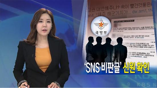 10월 16일자 KBS <뉴스 9> 화면 갈무리