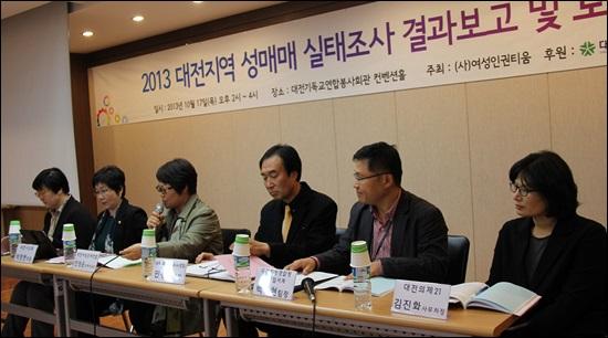 (사)여성인권티움은 17일 오후 2시 대전기독교연합보앗회관 2층 강당에서 '대전지역 성매매실태조사 결과보고 및 토론회'를 개최했다.