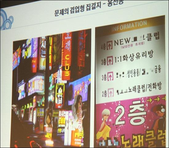 대전 용전동 성매매관련업소 자료사진