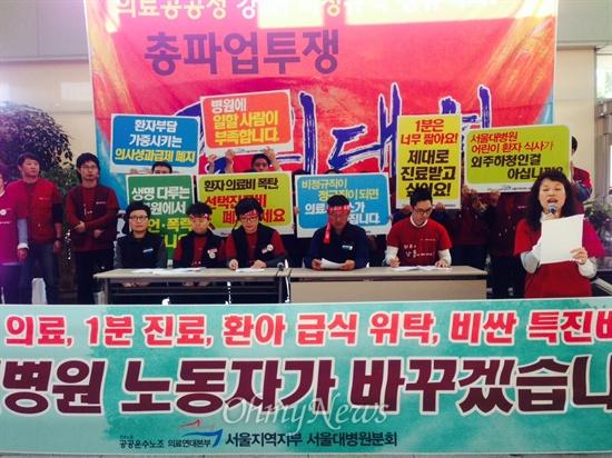 기자회견을 통해 총파업을 알리고 그 이유를 밝히고 있는 서울대병원 노조 관계자들.