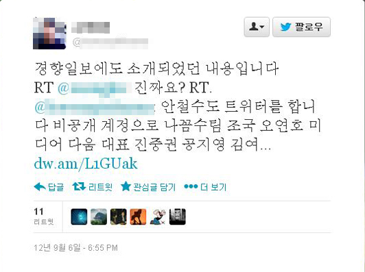 유명 트위터리안 A씨가 트위터로 온 질문에 <경향일보>에도 소개되었다고 답한 내용, 국정원 직원이 리트윗한 트윗이기도 하다.