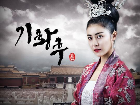 MBC 월화드라마 기황후 포스터