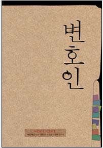 영화 <변호인>은 고 노무현 대통령이 인권 변호사로 활동했을 당시를 모티브로 해 개봉 전부터 화제가 됐다.