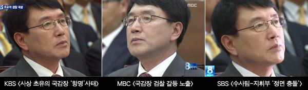 그림1. 조영곤 서울지검장의 눈물을 부각한 방송3사 보도