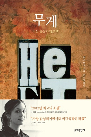 리즈 무어 지음 / 이순영 옮김 / 문예출판사 13,000원