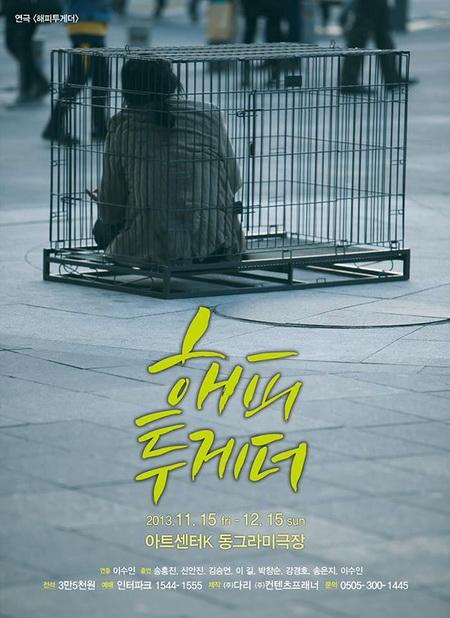 연극 <해피투게더> 포스터