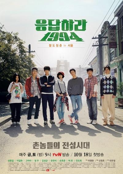 tvN 금토드라마 <응답하라 1994>의 메인 포스터.