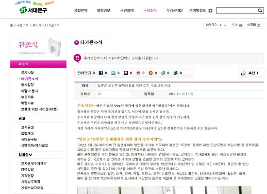서대문구 홈페이지에 올라온 수요집회 관련 게시글 여시나비의 공문을 받은 서대문구가 홈페이지에 관련 게시글을 올린 모습