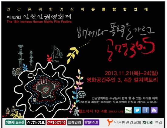 제18회 인천 인권영화제 포스터. 영상공간 주안에서 열리고 있습니다. 인간을 위한 영상, 자유를 향한 연대라는 지향말로 열리고 있는 인천 인권영화제