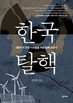 한국탈핵, 김익중, 한티재 출판사, 2013, 10