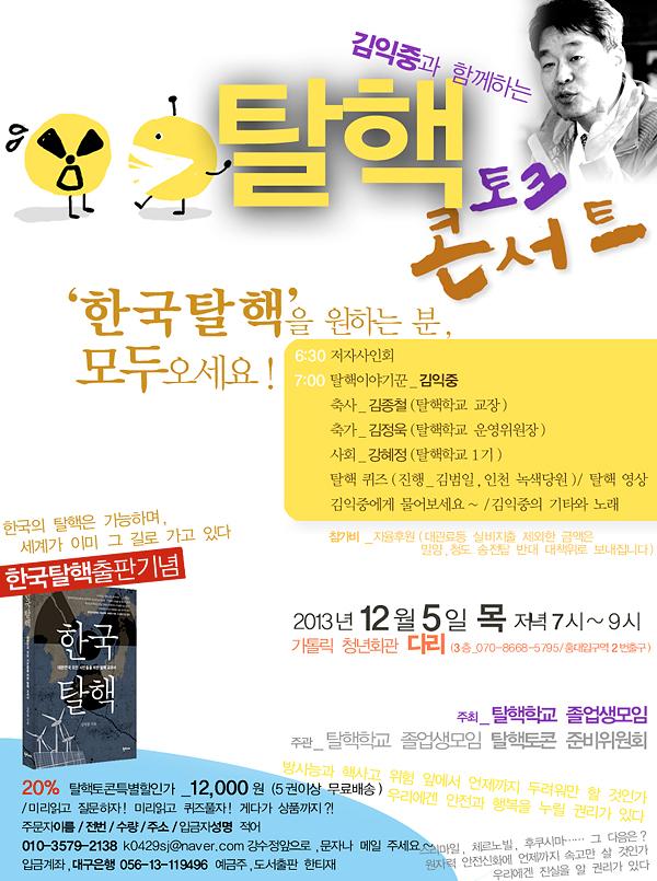 김익중과 함께하는 탈핵토크콘서트  시간: 2013.12.05 (목) 오후 7시 장소: 가톨릭 청년회관 다리 3층 바실리오홀
