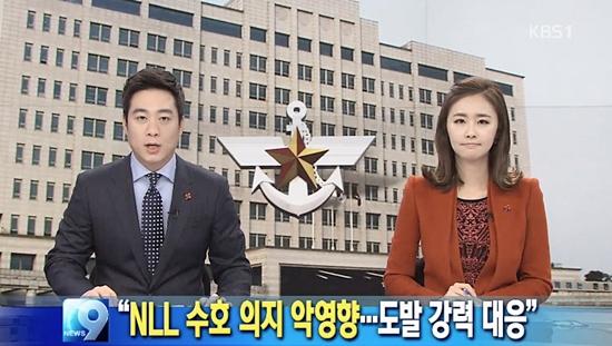 24일자 KBS <뉴스9> 첫 보도.