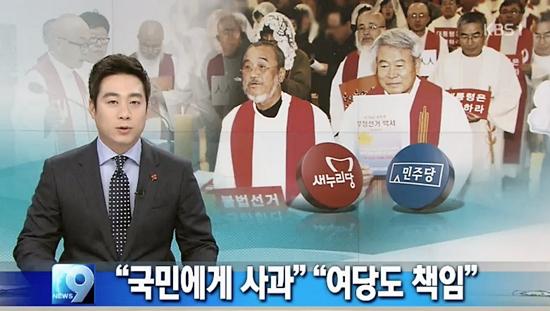 24일자 KBS <뉴스9> 두 번째 보도