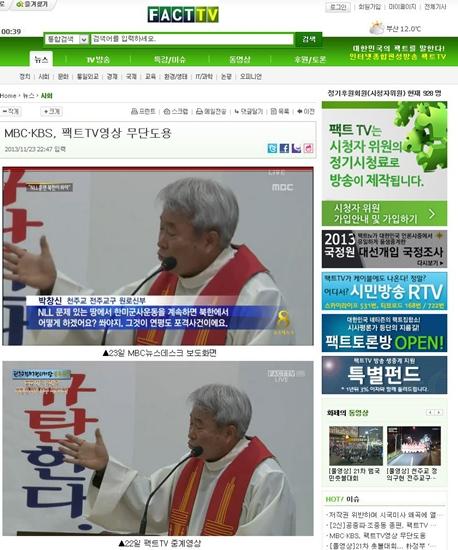독립언론 <팩트티비>는 23일 자사의 보도영상을 KBS와 MBC가 무단으로 도용했다고 보도했다. <팩트티비> 누리집 캡처