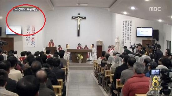 """24일 MBC <뉴스데스크> 사제단 시국미사 발언 파문…""""종북구현""""VS""""대통령·여당이 자초"""" 기사 중. 왼쪽 상단에 모자이크 된 부분이 선명히 보인다."""