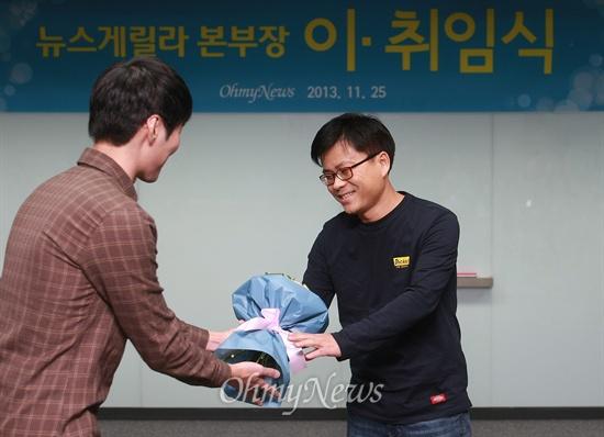 25일 오전 열린 취임식에서 조합원으로부터 꽃을 받고 있는 이한기 신임 뉴스게릴라본부장의 모습.