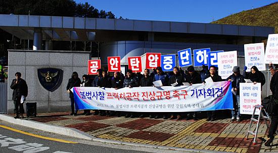 26일 강원지방경찰청 앞에서 '불법사찰 프락치공작 진상규명 촉구 기자회견'을 열고 있는 강원도 시민사회단체들.