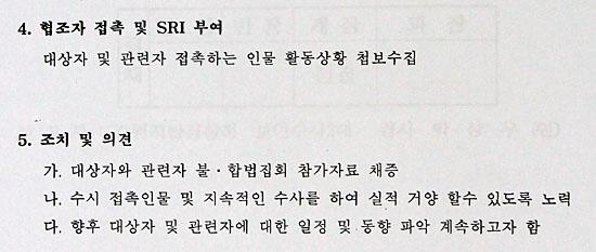 강원지방경찰청이 작성한 시민사회단체 사찰 보고서 일부.