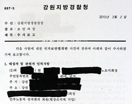 """강원지방경찰청이 시민사회단체를 국가보안법 위반 혐의로 조사한 내용을 담은 보고서 내용 일부. 시민사회단체들을 """"불법사찰""""이라고 주장하고 있다. 신상 정보 유출을 막기 위해 시민단체에서 부분적으로 검은 칠을 했다."""