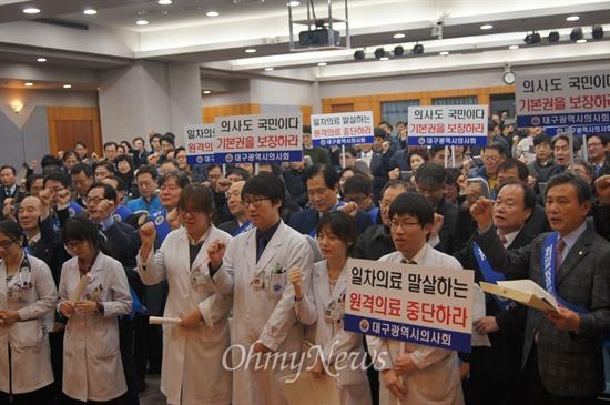 대구시의사회 소속 의사 200여 명은 27일 오후 경북대병원 10층 강당에서 비상총회를 열고 원격의료 및 영리병원 저지를 결의했다.