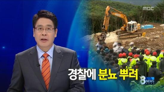 지난 10월 10일 MBC <뉴스데스크>는 밀양 송전탑 공사 반대주민이 경찰에 가축분뇨를 뿌렸다는 내용을 전면에 배치했다.